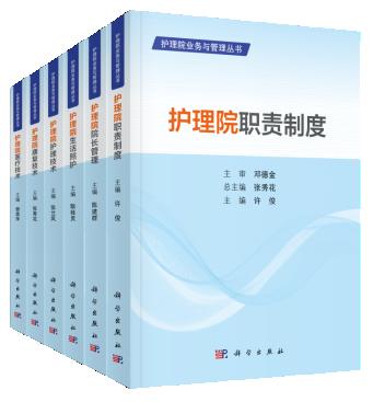医养结合公益培训启动仪式 暨《护理院业务与管理》丛书首发式在京成功举行