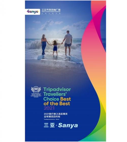 """三亚首登Tripadvisor榜单 位居""""全球潮流目的地""""第四"""