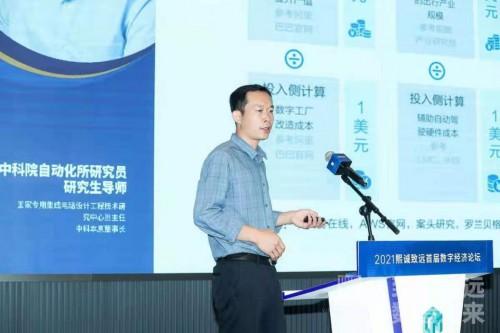熙诚致远首届数字经济论坛在京召开