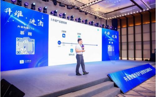 舟谱数据CEO苗江波:以客户至上为准则,推进快消产业数智升维
