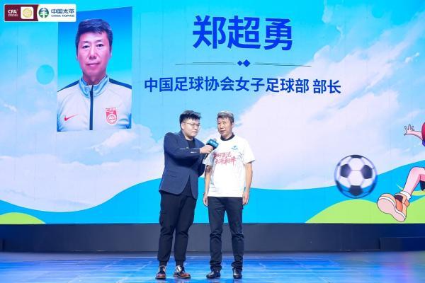 """2021中国女超联赛足球嘉年华苏州揭幕 争当""""太平好少年"""""""