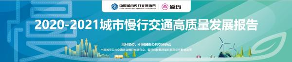 爱玛电动车:《2020-2021城市慢行交通高质量发展报告》正式发布