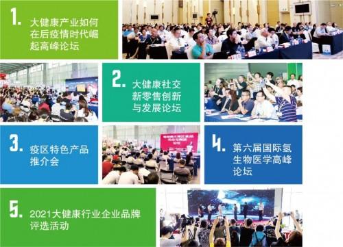 引航产业大势起潮 9月广州中医理疗展整装待发!