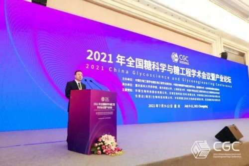 2021 年全国糖科学与糖工程学术会议暨产业论坛在渝圆满落幕