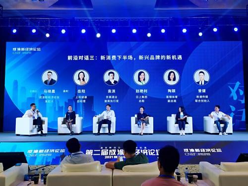 上药健康科学出席第二届成渝新经济论坛,与行业先锋共话大健康新机遇