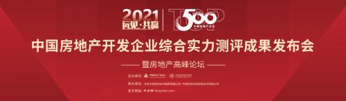 箭牌家居丨2021年再获房地产开发企业500强首选供应商