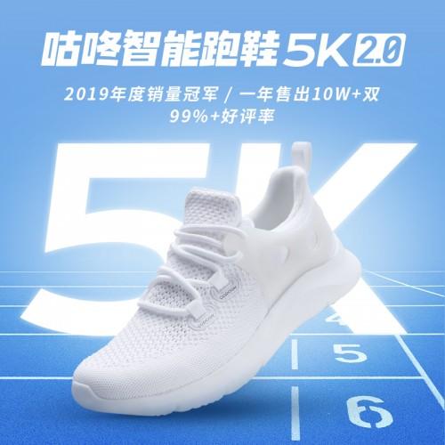 3个月热销10万双 咕咚智能「走跑鞋」5K 2.0的爆红逻辑