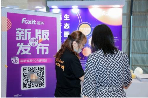 福昕携PDF电子文档解决方案亮相第五届中国汽车CIO峰会