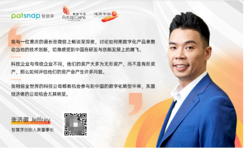 张济徽:全球科技公司都有机会参与中国数字化转型