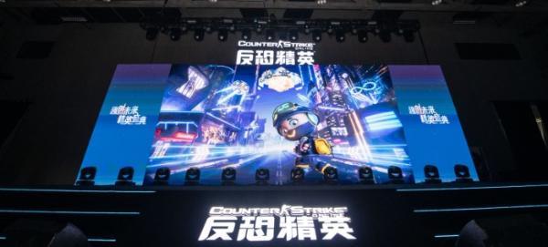 《反恐精英Online》2021线下发布会落幕 巨蛋创意引爆玩家圈