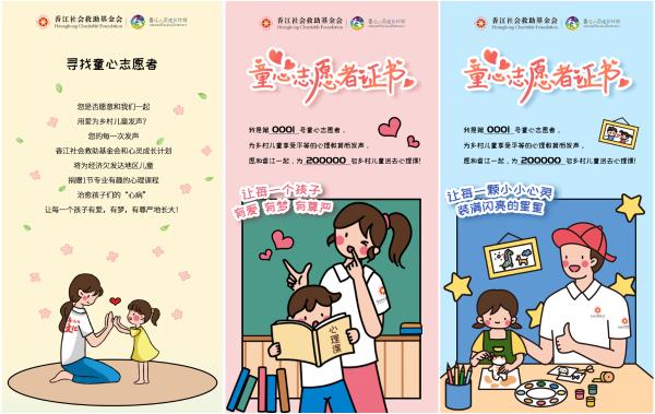 照亮乡村孩子心理困境,与香江社会救助基金会一起为爱发声