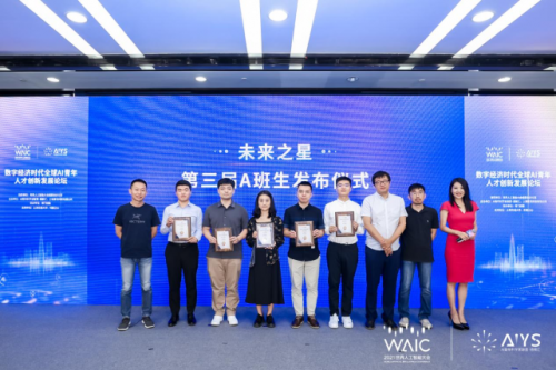"""氪信 X AI青年科学家联盟:为中国AI发展打造世界顶级""""朋友圈"""""""