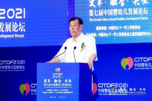 2021第七届中国婴幼儿发展论坛在沪盛大召开
