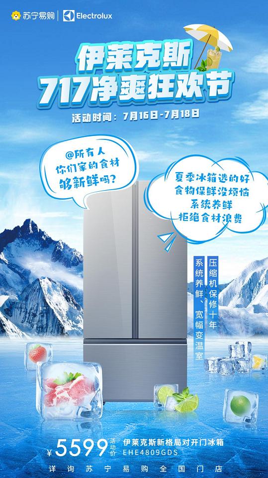伊莱克斯717净爽狂欢节:高端冰洗&重重福利鲜活夏日
