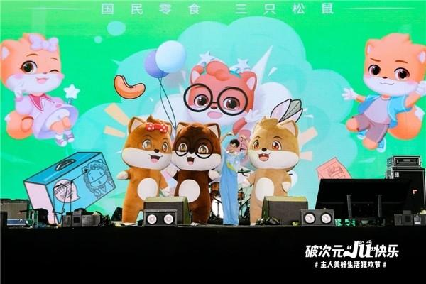花钱请你看演唱会,三只松鼠可能是最会宠粉的品牌了