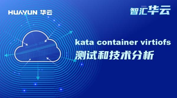 智汇华云 | kata container virtiofs测试和技术分析