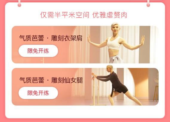 Keep气质芭蕾IP课程限时免费开放,帮助女性抵御身材焦虑