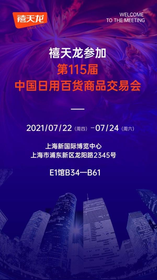 """第115届中国日用百货会即将开幕,禧天龙家居""""焕新生活""""惊艳亮相!"""