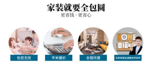 全包圆首度与北京电视台文艺频道《幸福到家》合作,高品质整装走进千万家