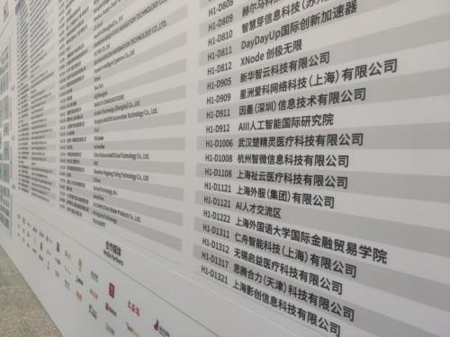 """仁舟智能亮相""""2021WAIC世界人工智能大会"""""""