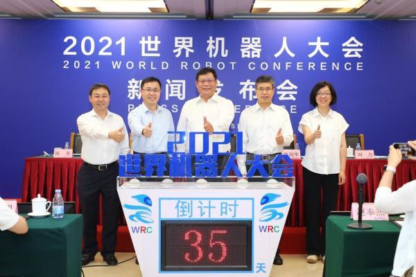共享新成果,共注新动能 2021世界机器人大会8月重磅开启