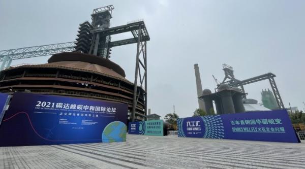 首钢园六工汇助力2021碳达峰碳中和国际论坛圆满落幕