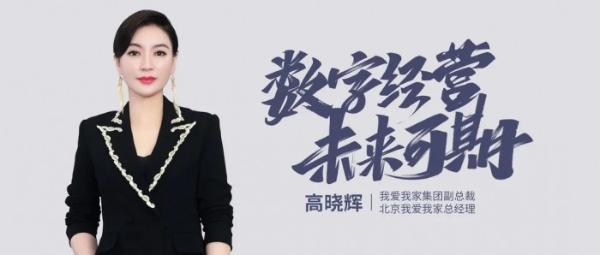 我爱我家集团副总裁、北京公司总经理高晓辉:数字经营 未来可期