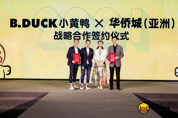 B.Duck亮相2021全球授权展上海站,与华侨城签订战略合作