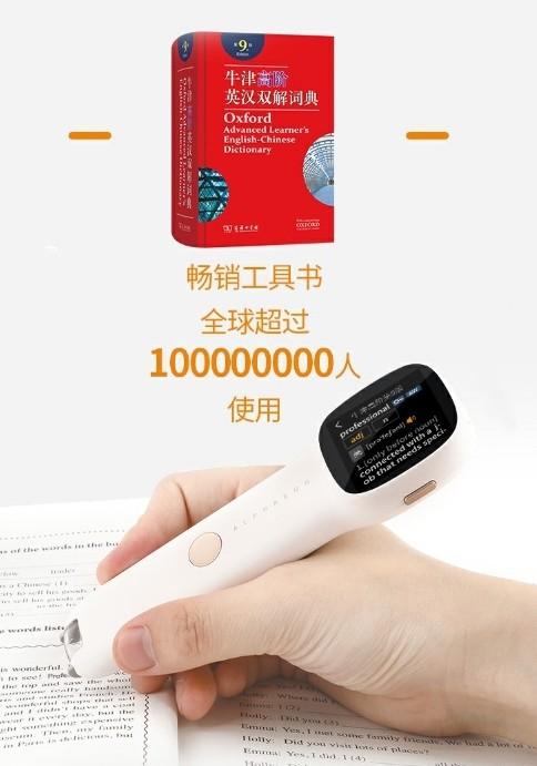 入选CCTV.亲子品牌计划,阿尔法蛋词典笔以实力领跑行业