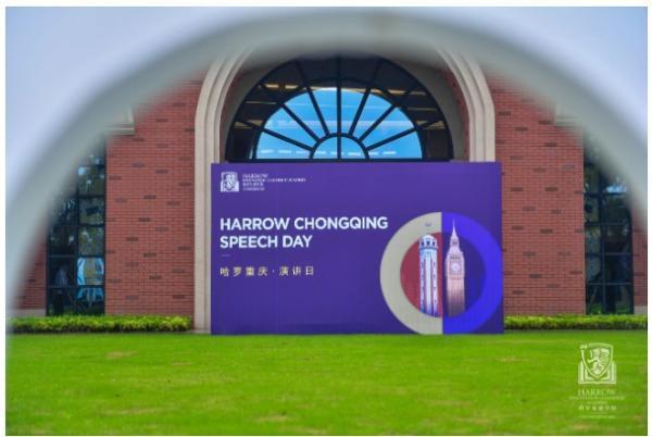 """2021哈罗重庆演讲日回顾 """"七大奖项"""",见证哈罗学子成长历程!"""