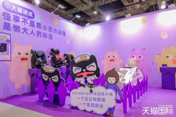 天猫国际母婴「爱有园游会」:深度分享母婴市场新格局,聚焦小童市场新风口