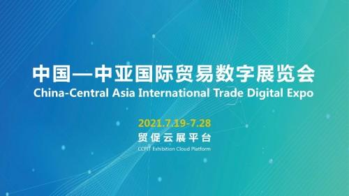 """""""中国-中亚国际贸易数字展览会""""将于7月19至7月28日在""""贸促云展""""平台举办"""
