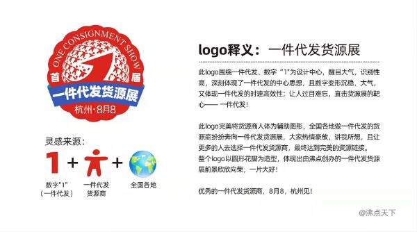 一件代发货源展会logo设计寓意