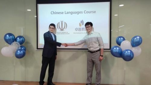 卓越教育集团(03978.HK)与在穗伊朗领事馆联合创办汉语国际班