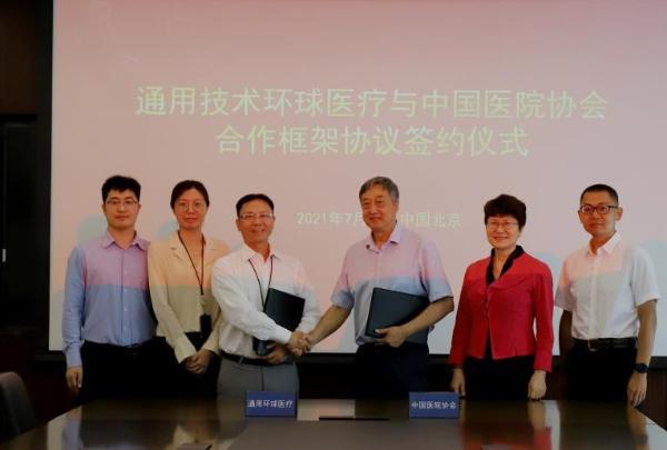 通用技术环球医疗与中国医院协会达成战略合作!