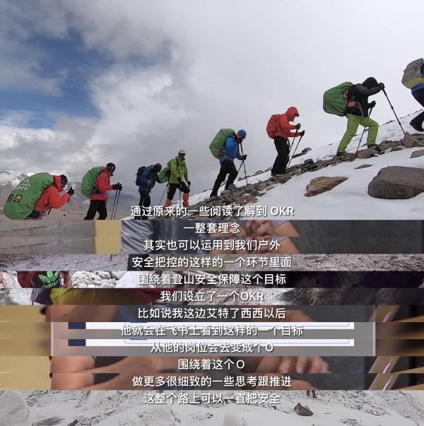 困扰户外登山的安全难题,竟然通过OKR工具解决了