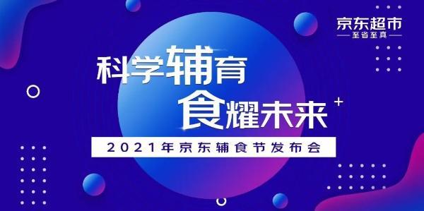 """科学辅育,食耀未来  恭喜BioJunior碧欧奇荣获2021京东超市""""飞跃先锋奖"""""""