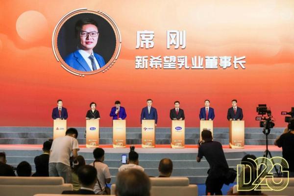 """新科技助力、""""鲜立方""""护航,新希望乳业闪耀中国奶业大会 & D20峰会!"""