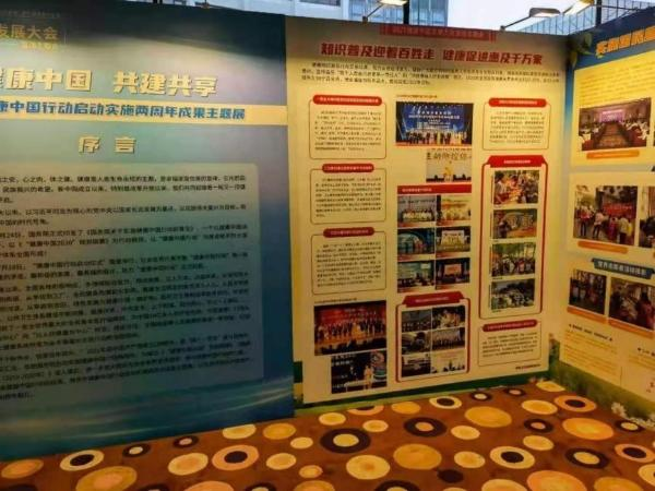 莆田福德医院副董事长兼北京爱乐祺托育早教中心董事长陈靖受邀参加2021健康中国发展大会