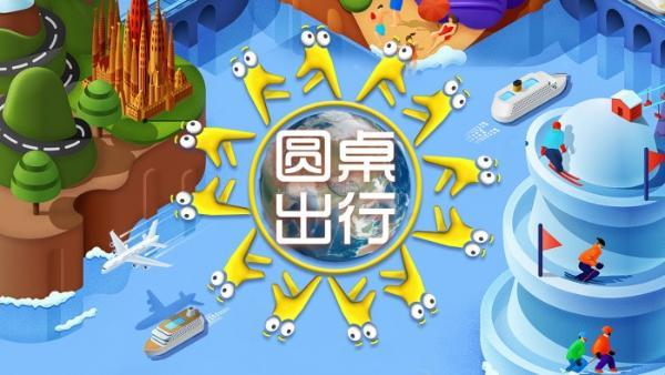 """玩呗旅行2.0黄金时代,""""圆桌出行""""开创社交旅游新模式"""