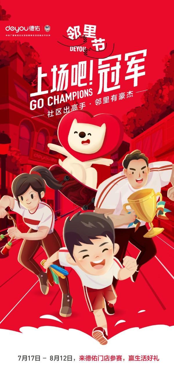 第三届德佑邻里节开幕:弘扬奥运精神 做自己的冠军