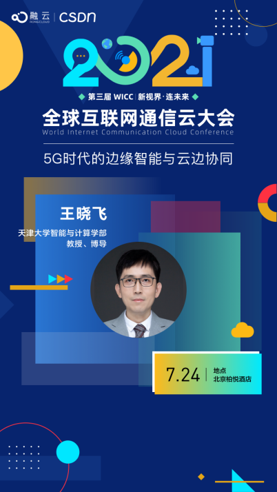 """天津大学教授站上 WICC2021 """"讲坛"""" 将分享边缘计算新研究"""