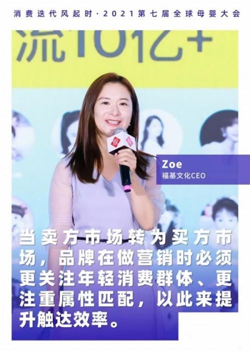 FOKi福基文化联合创始人Zoe受邀参加第七届全球母婴大会