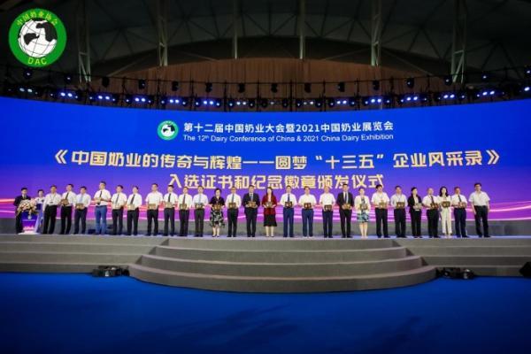 """中国奶业D20峰会召开 完达山以高寒生态奶铸造""""完""""美"""