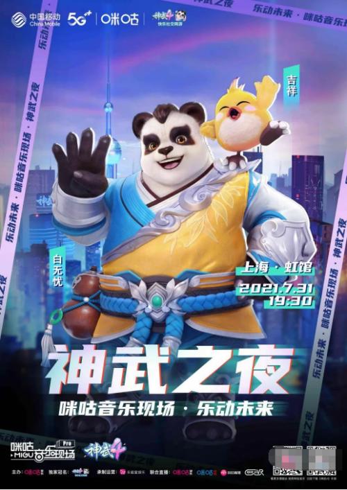 神武之夜咪咕音乐现场即将来袭 李荣浩领衔嘉宾阵容 相约上海乐动未来