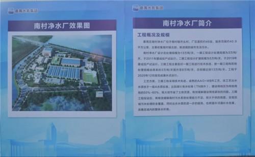 8万吨一天!美能膜助力番禺南村净水厂扩容改造