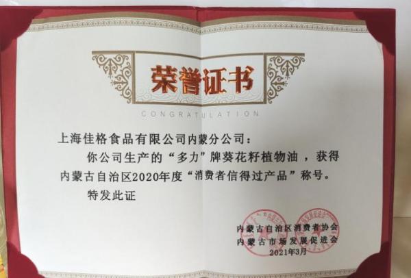 """佳格斩获2020年度内蒙古自治区""""消费者信得过产品""""称号"""