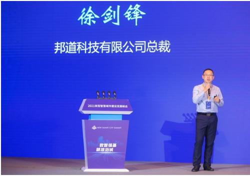 朗新科技旗下邦道科技总裁徐剑锋畅谈数字城市运营模式