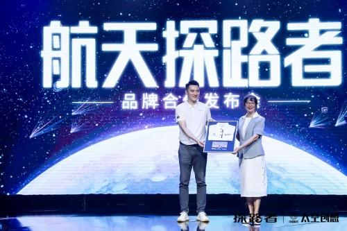 探路者x中国航天·太空创想品牌合作正式启动