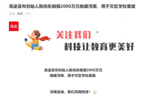 紧急驰援河南!高途创始人陈向东捐赠2000万元用于灾区学校重建